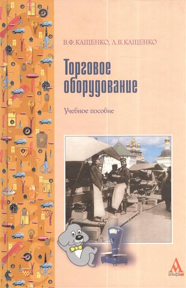 Кащенко В., Кащенко Л. Торговое оборудование