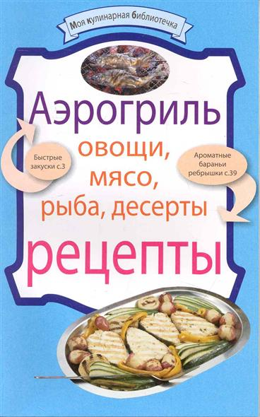 Аэрогриль Овощи Мясо Рыба Десерты Рецепты