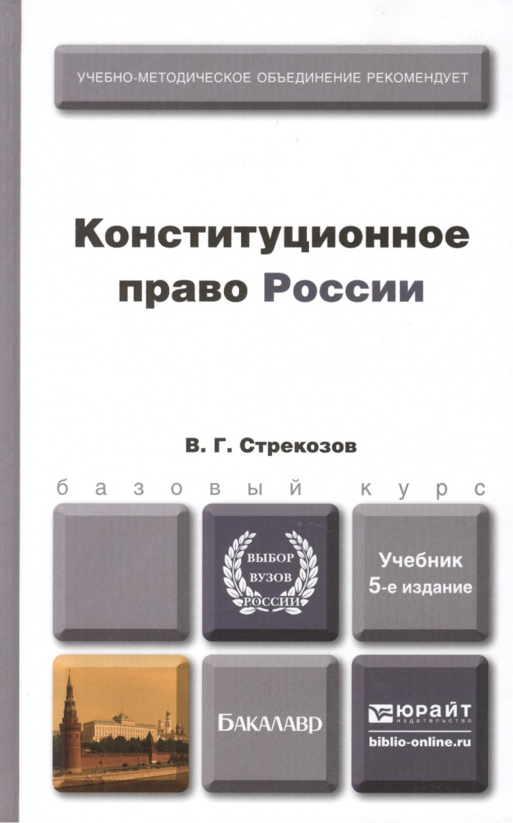 Конституционное право России. Учебник для бакалавров. 4-е издание, переработанное и дополненное