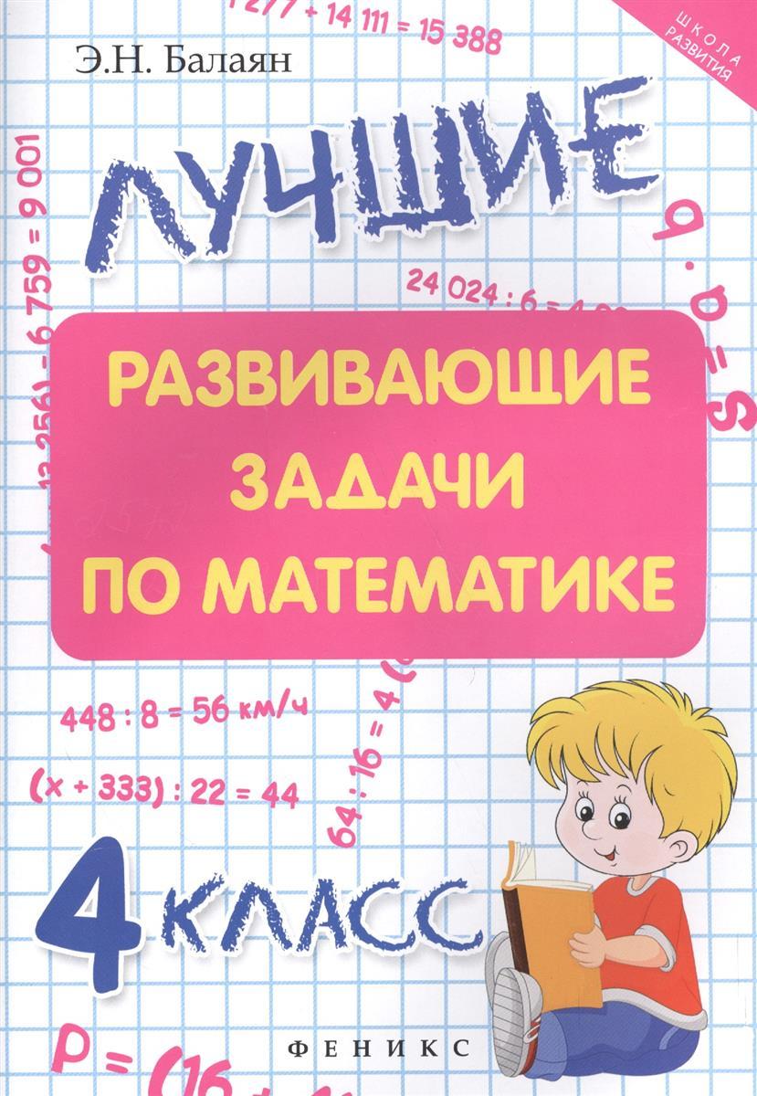 Лучшие развивающие задачи по математике. 4 класс