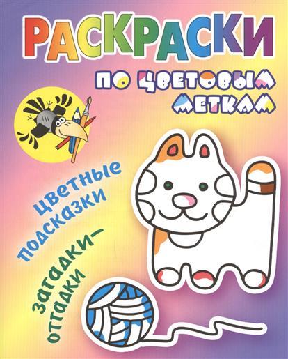 Кузьмин С. (сост.) Котик ISBN: 9789851713840 кузьмин с сост попугай