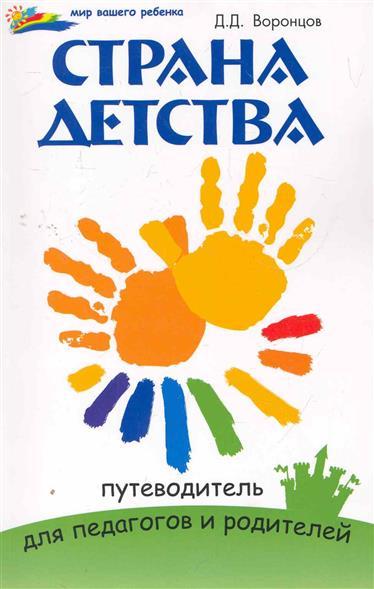 Страна детства Путеводитель для педагогов и родителей