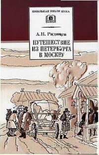 Радищев А. Путешествие из Петербурга в Москву александр радищев путешествие из петербурга в москву