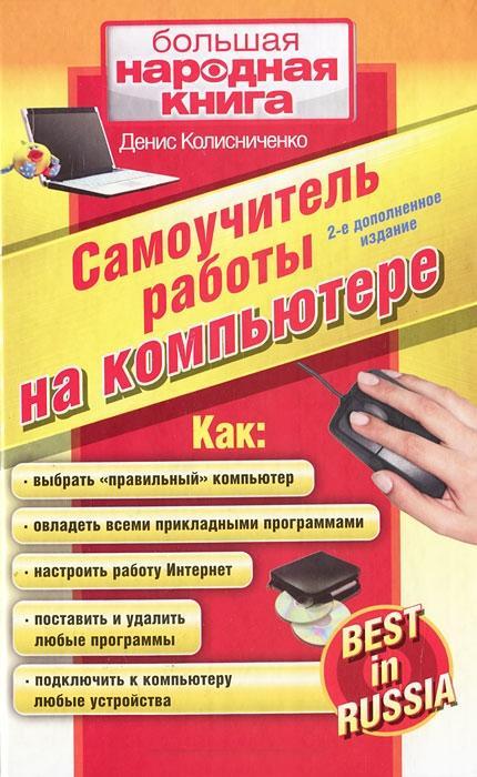 Колисниченко Д. Самоучитель работы на компьютере Best in Russia