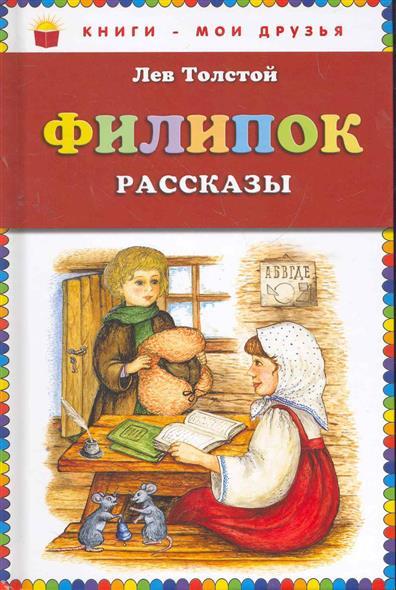 Толстой Л. Филипок Рассказы толстой лев николаевич филипок рассказы