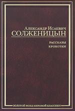 Солженицын А. Солженицын Рассказы Крохотки солженицын а и рассказы