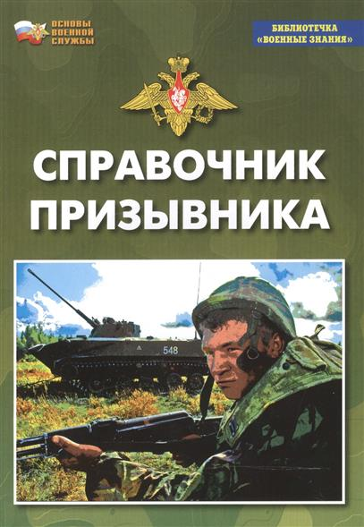 Ильин И. Справочник призывника. Учебное пособие