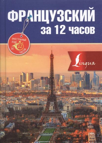 Французский за 12 часов