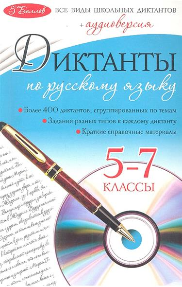 Лебеденко С.А.: Диктанты по русскому языку 5-7 кл.