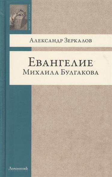 Евангелие Михаила Булгакова. Опыт исследования ершалаимских глав романа