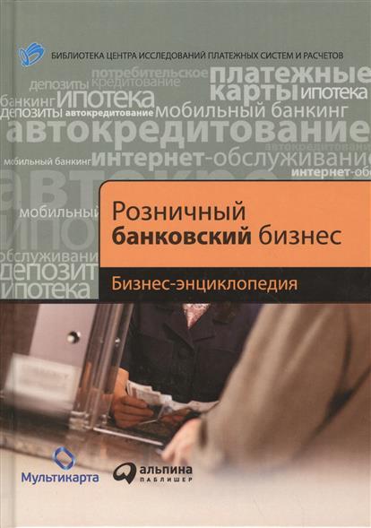 Розничный банковский бизнес Бизнес-энциклопедия