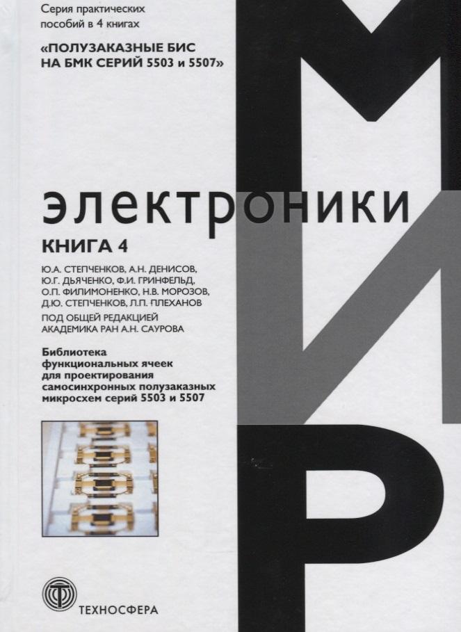 Степченков Ю., Денисов А., Дьяченко Ю. Библиотека функциональных ячеек для проектирования самосинхронных полузаказных микросхем серий 5503 и 5507. Книга 4