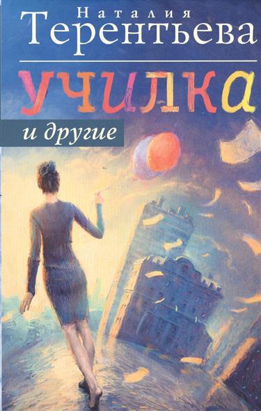 Фото - Терентьева Н. Училка и другие (комплект из 4 книг) ISBN: 9785170981991 училка