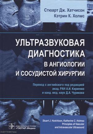 Хатчисон С. Ультразвуковая диагностика в ангиологии и сосудистой хирургии людмила глазун елена полухина ультразвуковая диагностика заболеваний почек