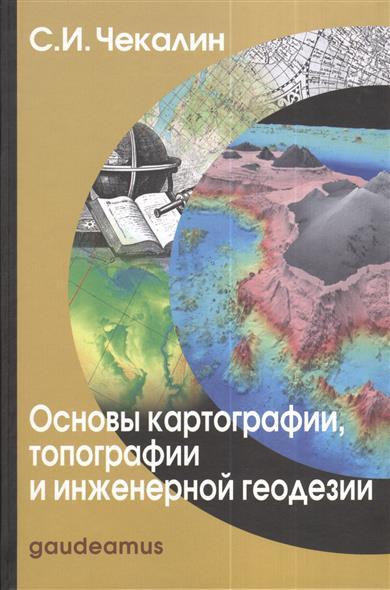 Основы картографии, топографии и инженерной геодезии. Учебное пособие для вузов