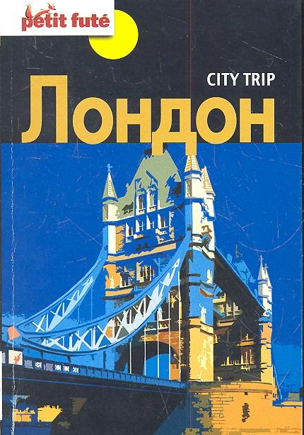 Краюшкина Д. (пер.) City Trip Лондон 2011-2012