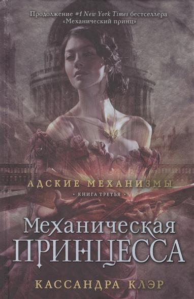 Клэр К. Механическая принцесса. Книга третья кассандра клэр механическая принцесса книга 3