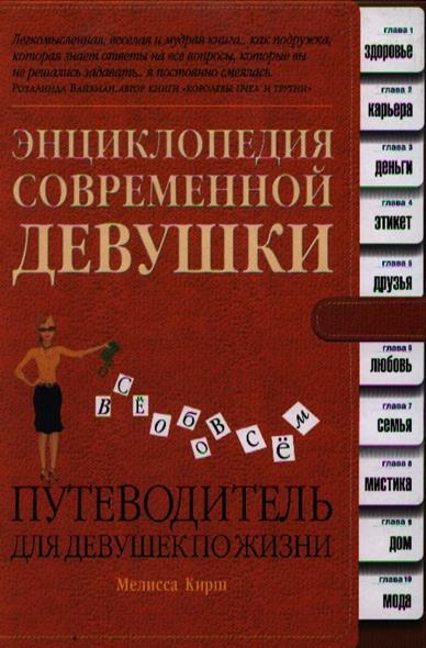 Энциклопедия современной девушки Путеводитель для девушек по жизни
