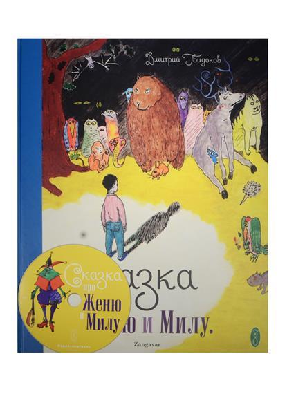Гвидонов Д. Сказка про Женю и Милу (+CD) гвидонов д сказка про женю и милу cd