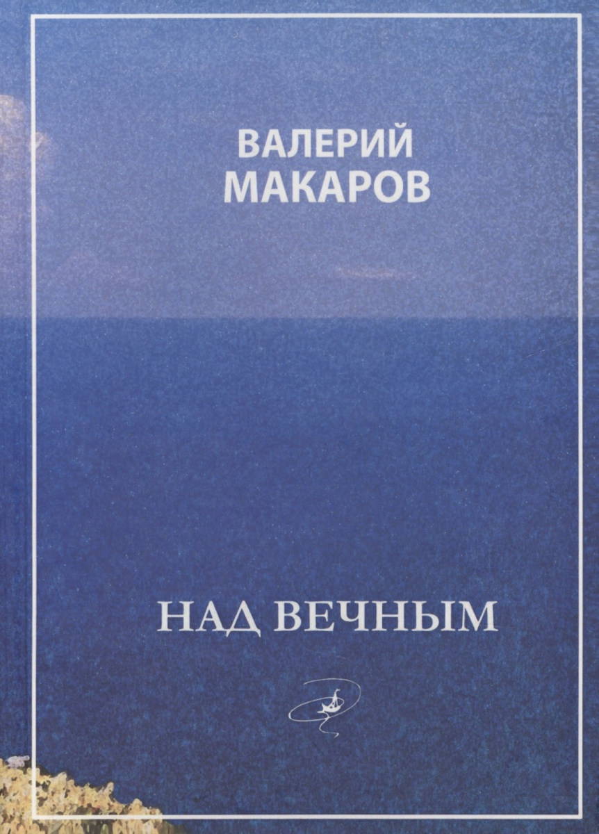 Макаров В. Над вечным