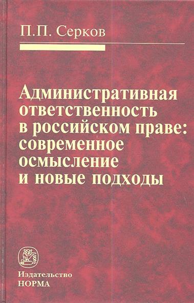 Административная ответственность в российском праве: совеременное осмысление и новые подходы