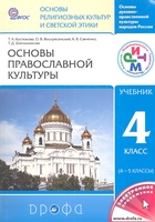 Основы православной культуры. 4 класс (4-5 классы). Учебник для общеобразовательных учреждений