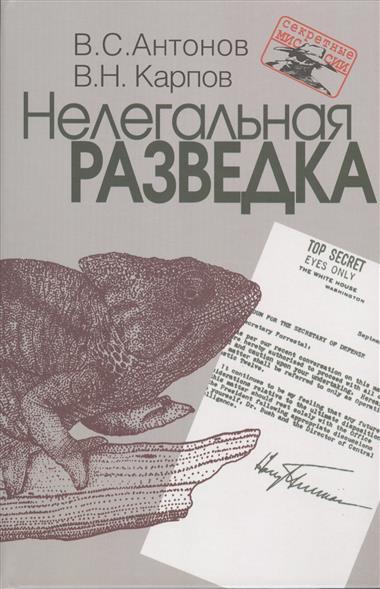 Антонов В., Карпов В. Нелегальная разведка антонов в атаманенко и 100 великих® операций спецслужб