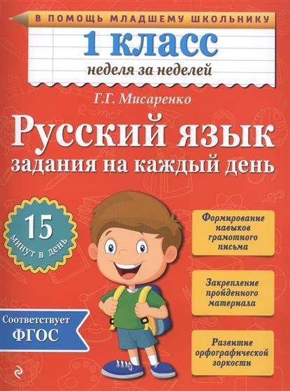 Мисаренко Г. Русский язык. 1 класс. Задания на каждый день мисаренко г г русский язык 1 класс задания на каждый день