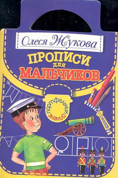 Жукова О. Прописи для мальчиков прописи для мальчиков наклейки