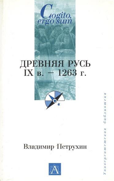 Древняя Русь 9в. - 1263г.