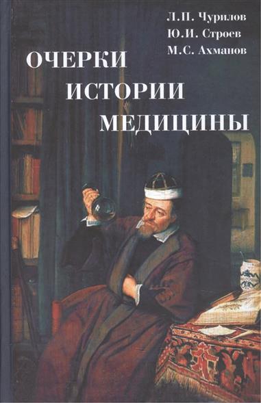 Очерки истории медицины. Биографические очерки