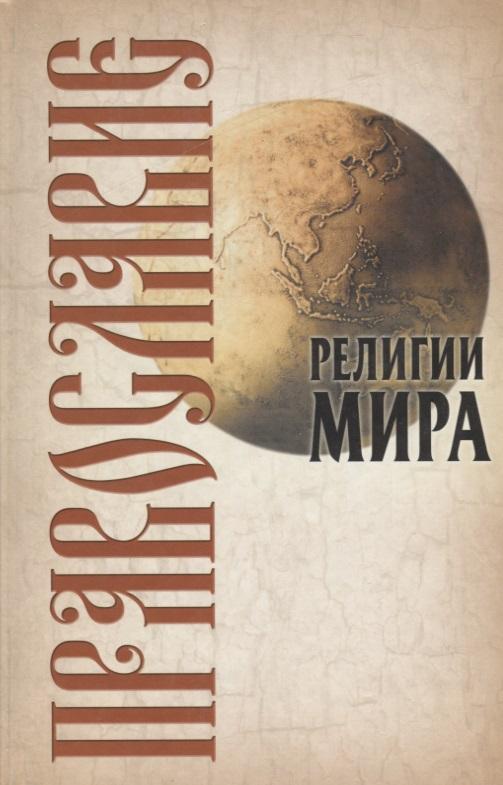 Иванов Ю. (сост) Православие ю г иванов русская эволюция