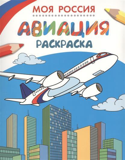 Киктев С. (ред.) Моя Россия. Авиация. Раскраска