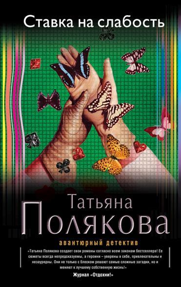 Полякова Т. Ставка на слабость