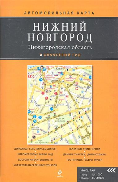 Автомобильная карта Нижний Новгород. Нижегородская область. Масштабы: Город: 1:41000. Область: 1:700000