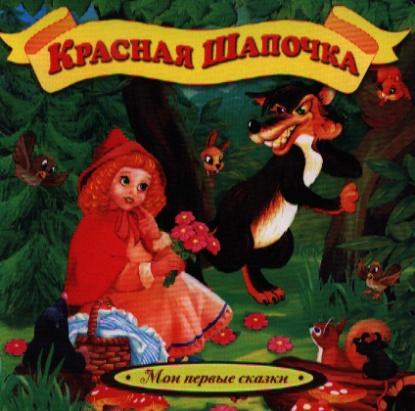 Скляр С. (ред.) Красная Шапочка