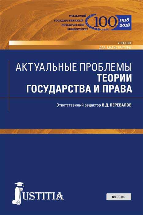 Актуальные проблемы теории государства и права. Учебник