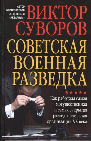 Суворов В. Советская военная разведка виктор суворов самоубийство