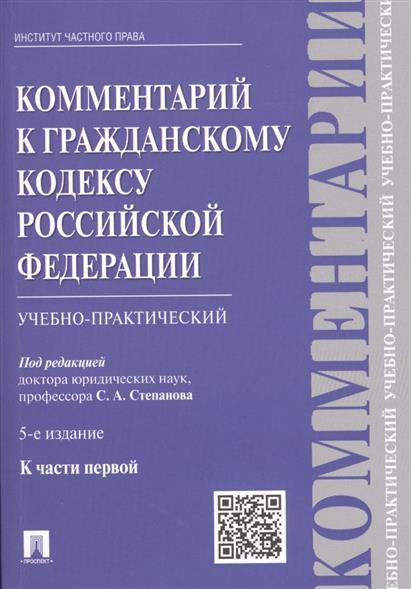Комментарий к Гражданскому кодексу Российской Федерации (учебно-практический) к части первой