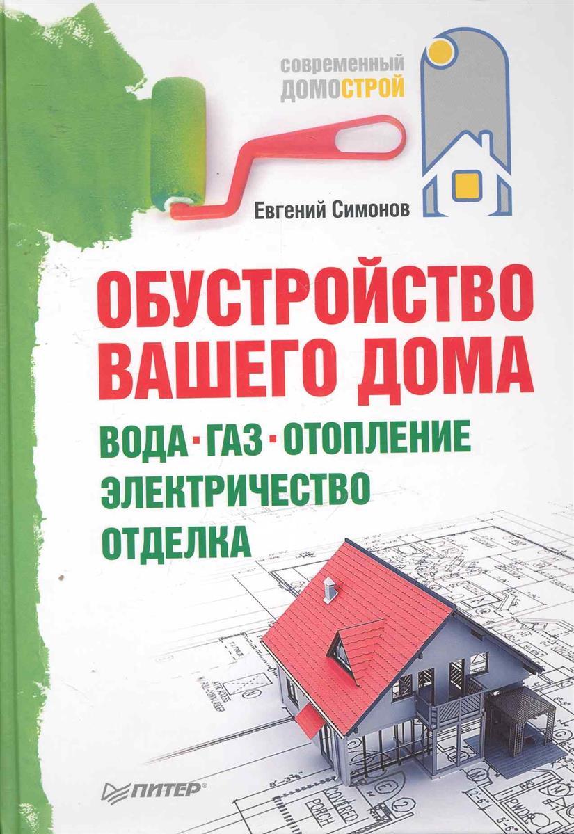 Симонов Е. Обустройство вашего дома... симонов е евроремонт секреты мастера