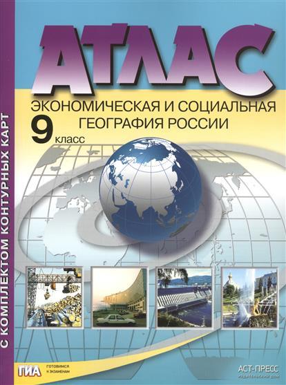 Атлас с комплектом контурных карт. Экономическая и социальная география России. 9 класс