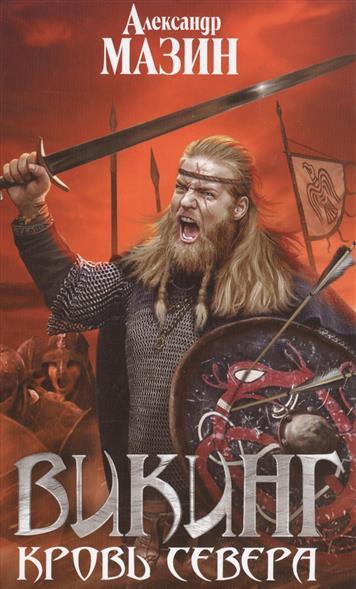 Мазин А. Викинг. Кровь Севера александр мазин викинг земля предков
