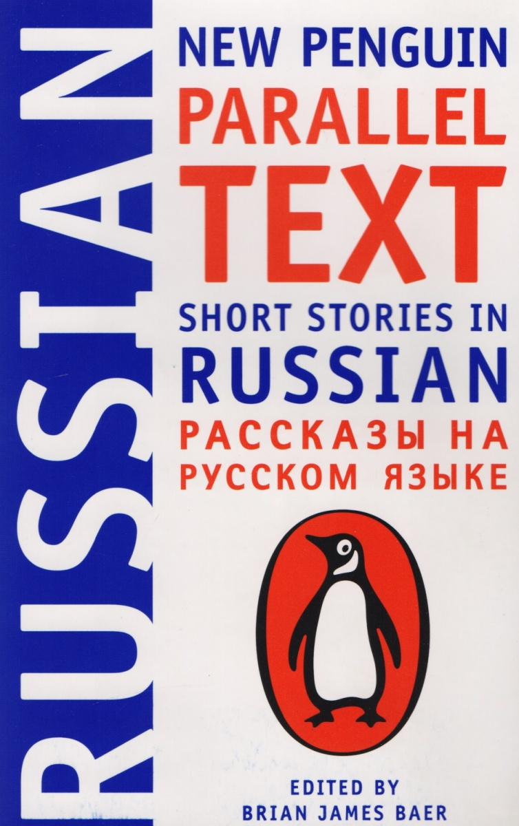 Bear B. (пер.) New Penguin Parallel Text. Short Stories in Russian jonathan harris the hague trusts convention