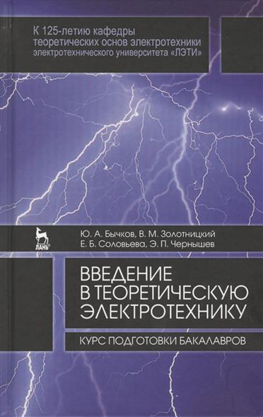 Введение в теоретическую электротехнику. Курс подготовки бакалавров. Учебное пособие