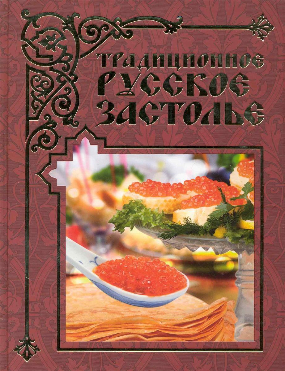 Бойко Е. Традиционное русское застолье ISBN: 9785271251030 лук перо русское застолье семена