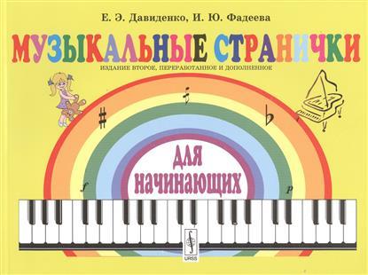 Музыкальные странички для начинающих. Подготовительный и первый класс детских музыкальных школ, музыкальных отделений школ искусств