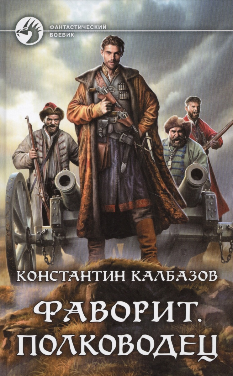 Калбазов К. Фаворит. Полководец калбазов к бульдог экзамен на зрелость роман
