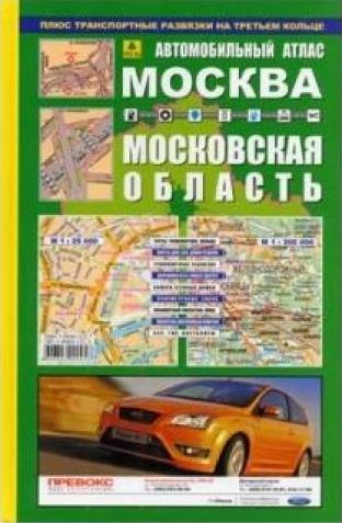 Автомобильный атлас Москва, МО