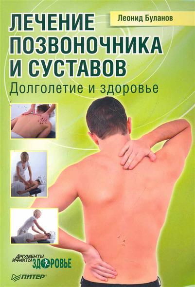 Буланов Л. Лечение позвоночника и суставов Долголетие и здоровье кузнецов и лечение позвоночника и суставов