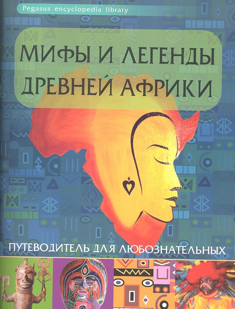 Морозова О. (ред.) Мифы и легенды Древней Африки. Путеводитель для любознательных людмила морозова великие и неизвестные женщины древней руси